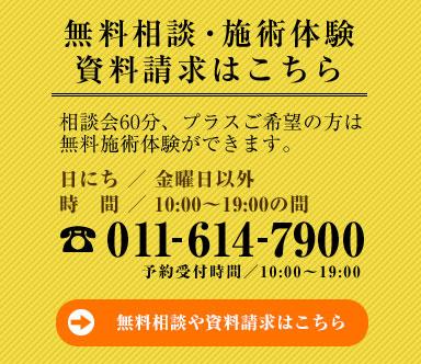 無料相談・施術体験 相談会60分、プラスご希望の方は無料施術体験ができます。011-614-7900(予約受付時間/10:00~19:00)