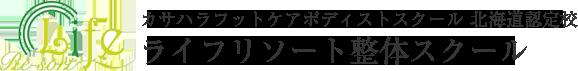 カサハラフットケアポディストスクール北海道認定校 ライフリソート整体スクール